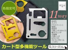【色指定可】カード型メタリック多機能ツール