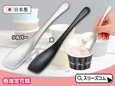 【日本製】こだわりアイスクリームスプーン