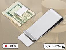 【日本製】ブック&マネーフラットクリップ