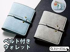 レザー調財布(二つ折りタイプ)