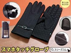 裏起毛・滑り止め付きスマホ対応手袋:ベルトアクセ付