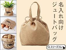 黄麻素材のバッグ風巾着