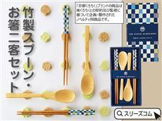 市松和柄 日本のカトラリーセット2膳
