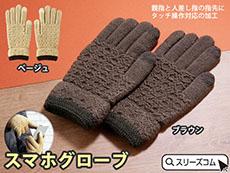 スマホ対応模様編み手袋