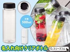BPAフリー:クリアボトル500ml