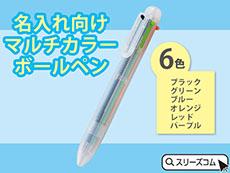 フロストクリアボディ6色ペン