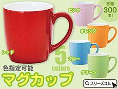 色指定可能マグカップ