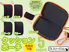【色指定可能】カラーファスナークッションポーチ
