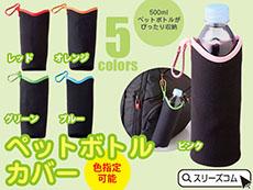 【色指定可能】カラビナ付きペットボトルカバー