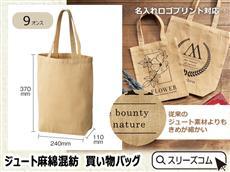 ジュート麻綿混紡 買い物バッグ