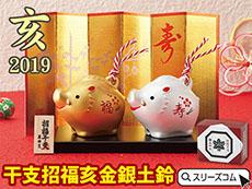 今年の干支土鈴:金銀