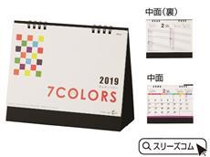 デルタカレンダー(黒台に名入れ可能)