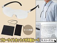 1.6倍ルーペ眼鏡