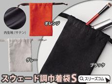 【色指定可能】スエード調の高級巾着バッグ(ミニサイズ)
