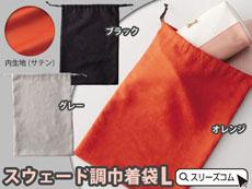 【色指定可能】スエード調の高級巾着バッグ(BIGサイズ)