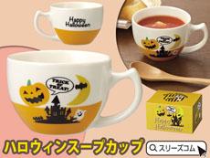 ハロウィン用ギフトスープ用マグカップ