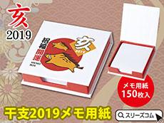 2019干支亥(いのしし)メモボックス