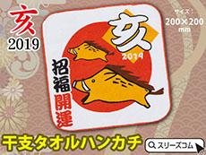 2019干支亥(いのしし)タオルハンカチ