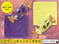 ハロウィン用ギフトお菓子風パック:ミニタオル