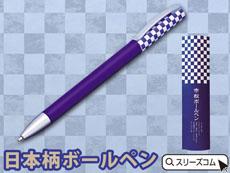 市松模様柄ボールペン