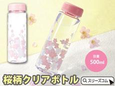 桜柄プリントのクリアボトル