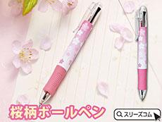 2色インクカラーボールペン:桜模様