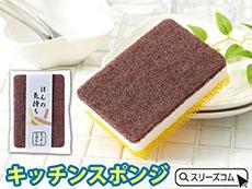 【贈呈用パッケージ】キッチンスポンジ