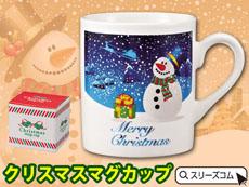 ホワイトクリスマスナイト:マグカップ