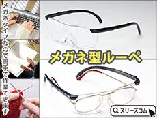 1.6倍手元拡大メガネ