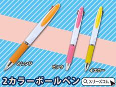 2カラーボールペン
