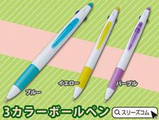 3カラーボールペン