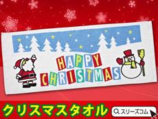 クリスマス柄タオル