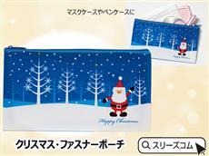 ミニクリスマスケース