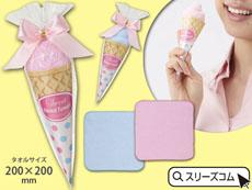 アイス風パッケージのタオル