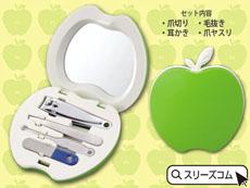アップル爪切りセット