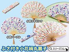 房付き丸型花扇子