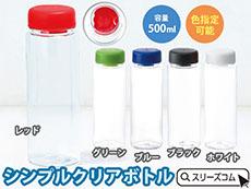 【色指定可能】カラフルクリアボトル