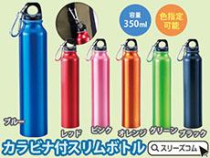 【色指定可能】細い形のアルミボトル