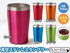 【色指定可能】保冷温カラフルタンブラーカップ