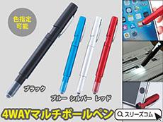 スマホ便利機能付きLEDライトボールペン