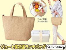 麻袋クーラーバッグ:ランチサイズ