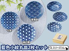 【日本製】縁起和柄平皿2枚セットギフト