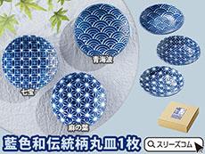【日本製】縁起和柄丸皿1枚ギフト