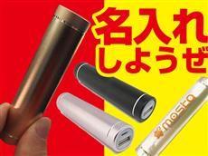 【PSEマーク付】メタリックカラーモバイルバッテリー