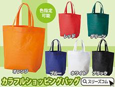 【色指定可能】大きなカラーバッグ