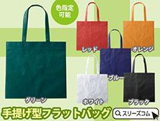 【色指定可能】A4縦も横でも入るバッグ