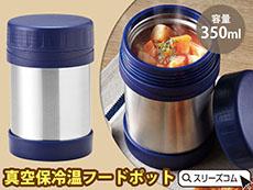 真空保冷温スープジャー350ml:ネイビー