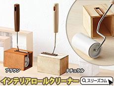 木製スタンドのコロコロクリーナー