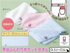 【色指定可】日本製ポケットタオル(消臭・抗菌防臭)