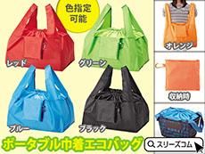 【色指定可能】折り畳みレジカゴバッグ(巾着入れ口タイプ)